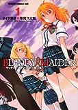 BLOODY MAIDEN~十三鬼の島~(1)<BLOODY MAIDEN~十三鬼の島~> (ドラゴンコミックスエイジ)