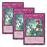 【 3枚セット 】遊戯王 日本語版 SAST-JP077 サブテラーの継承 (ノーマル)