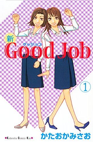 新Good Job グッジョブ(1) (Kissコミックス)...