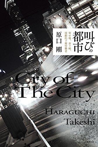叫びの都市: 寄せ場、釜ヶ崎、流動的下層労働者