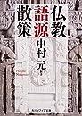 仏教語源散策 (角川ソフィア文庫)