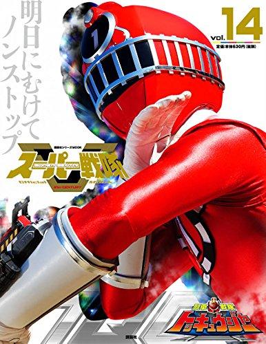 スーパー戦隊 Official Mook 21世紀 vol....