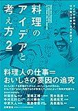 「料理のアイデアと考え方2 -9人の日本料理人、12の魚介の使い方を議論す...」販売ページヘ