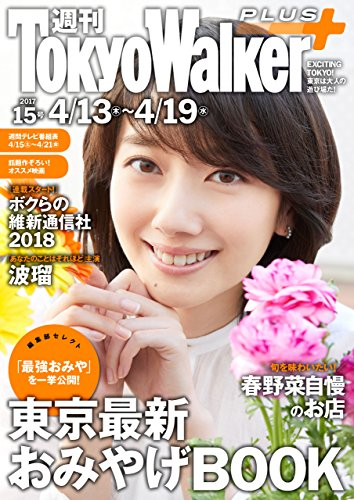 週刊 東京ウォーカー+ 2017年No.15 (4月12日発行) [雑誌] (Walker)