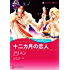 十二カ月の恋人 (ハーレクインコミックス)
