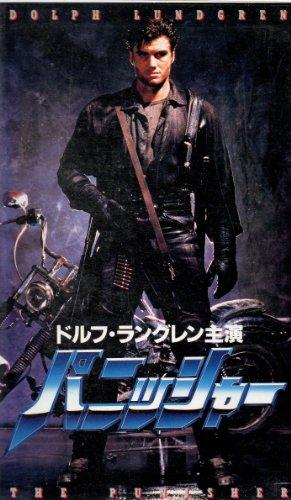 パニッシャー [VHS]
