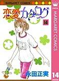 恋愛カタログ 14 (マーガレットコミックスDIGITAL)