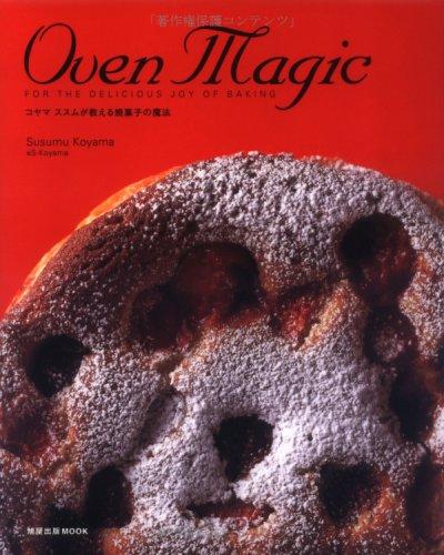 Oven Magic―コヤマススムが教える焼菓子の魔法 (旭屋出版MOOK)