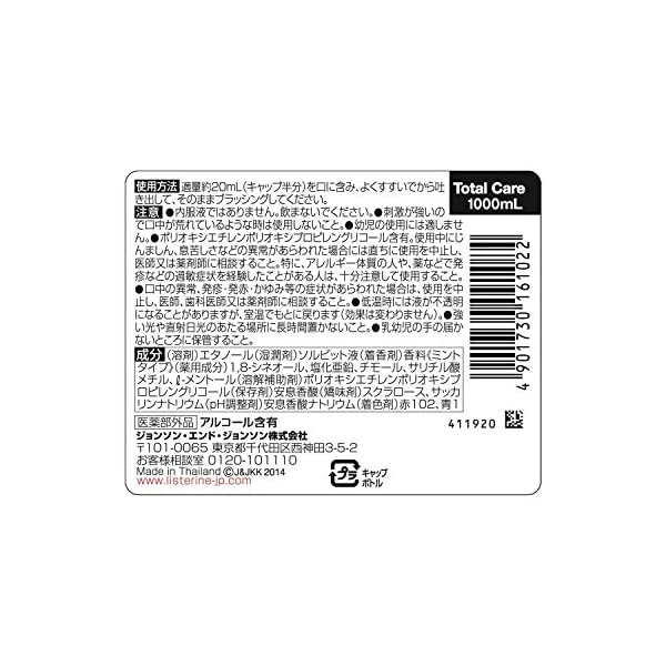 [医薬部外品] 薬用 LISTERINE(リス...の紹介画像2
