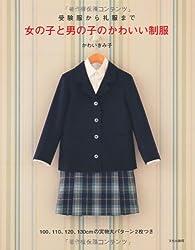 女の子と男の子のかわいい制服―受験服から礼服まで