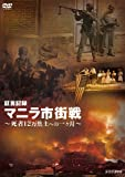 証言記録 マニラ市街戦 ~死者12万 焦土への一ヶ月~ [DVD]