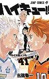 ハイキュー!! コミック 1-41巻セット