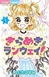 きらめきランウェイ!(1) (ちゃおコミックス)