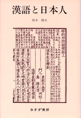 漢語と日本人 / 鈴木 修次