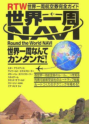 世界一周NAVI 世界一周航空券完全ガイドの詳細を見る