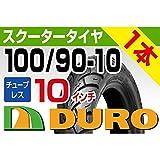 DURO 100/90-10 56J HF-291A チューブレス 1本 リード110/EX アドレスV125/G/S リード100