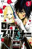 Dr.プリズナー(3) (週刊少年マガジンコミックス)