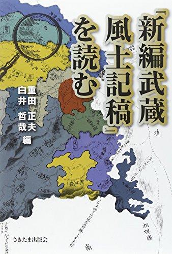 『新編武蔵風土記稿』を読む