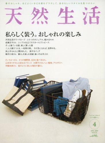 天然生活 2009年 04月号 [雑誌]の詳細を見る