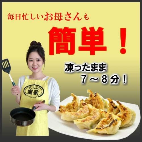 ぎょうざの宝永『宝永ニラ餃子(スタンダード)』