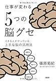 仕事が変わる「5つの脳グセ」 できる人がやっている上手な脳の活用法