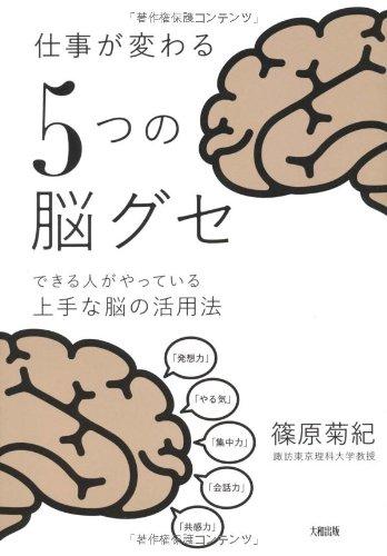 仕事が変わる「5つの脳グセ」 できる人がやっている上手な脳の活用法の詳細を見る