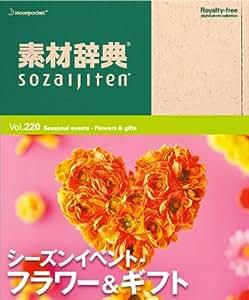 素材辞典 Vol.220 シーズンイベント-フラワー&ギフト編