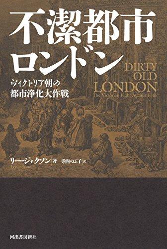 『不潔都市ロンドン ヴィクトリア朝の都市浄化大作戦』