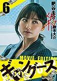 ギャングース MOVIE EDITION(6) (モーニングコミックス)