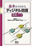 基本からわかる ディジタル回路講義ノート (基本からわかる講義ノートシリーズ)