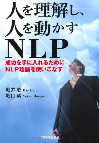 人を理解し、人を動かすNLP---成功を手に入れるためにNLP理論を使いこなすの詳細を見る