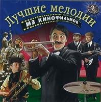 Luchshie melodii iz kinofilmov. Chast 2 / Best melodies from movies, vol. 2