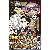 鬼滅の刃21巻シールセット付き特装版 (ジャンプコミックス)