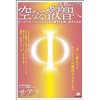 本物のシフト 空(くう)なる叡智へ  ダークアセンションから《光の種子》を救い出すために