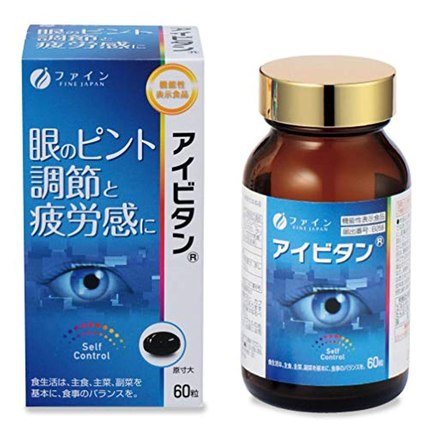 主観的またはどちらかアノイファイン 機能性表示食品 アイビタン 30日分(60粒) アントシアニン 配合
