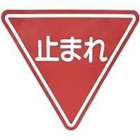 【事故を未然に防ぐ】止まれステッカー 横=400mm 縦=350mm  標識 交通安全 アスファルト・コンクリートなどに貼れます!! スコッチレーン