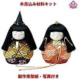 木目込み 人形 キットきめこみ 材料 雛人形 NO.01-626-A4 あかね雛