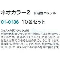 ネオカラーII 水溶性クレヨン 10色組缶入 B01-0136