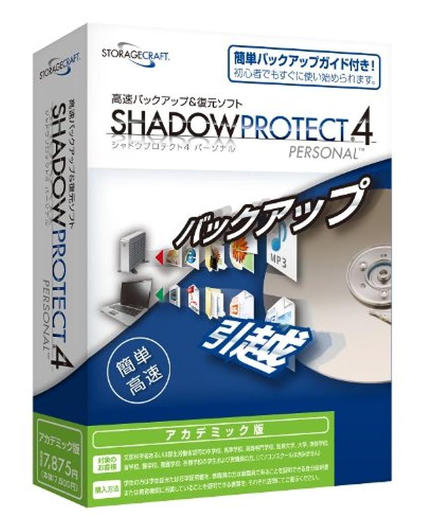 ナサニエル区パットただラネクシー    ShadowProtect 4 Personal アカデミック版
