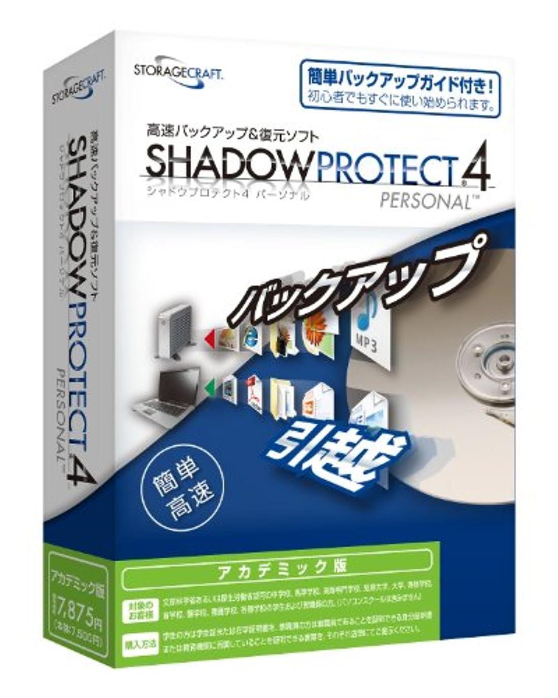 ラネクシー    ShadowProtect 4 Personal アカデミック版