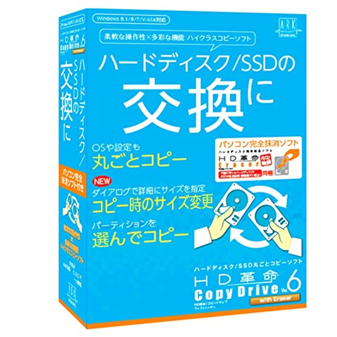 モンク二年生近々HD革命/CopyDrive Ver.6 with Eraser 通常版