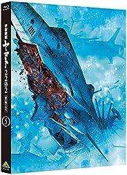 【Amazon.co.jp限定】 宇宙戦艦ヤマト2202 愛の戦士たち 5 (福井晴敏(シリーズ構成・脚本)書き下ろしドラマCD付) [Blu-ray]