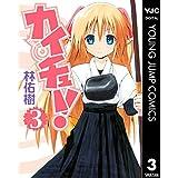 カイチュー! 3 (ヤングジャンプコミックスDIGITAL)