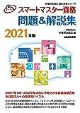 スマートマスター資格 問題&解説集 2021年版 (家電製品協会認定資格シリーズ)