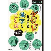 ダジャレでおぼえる漢字とことば 小学5年生 ダジャレでおぼえる漢字とことばシリーズ