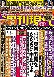 週刊現代 2021年 6/5 号 [雑誌]