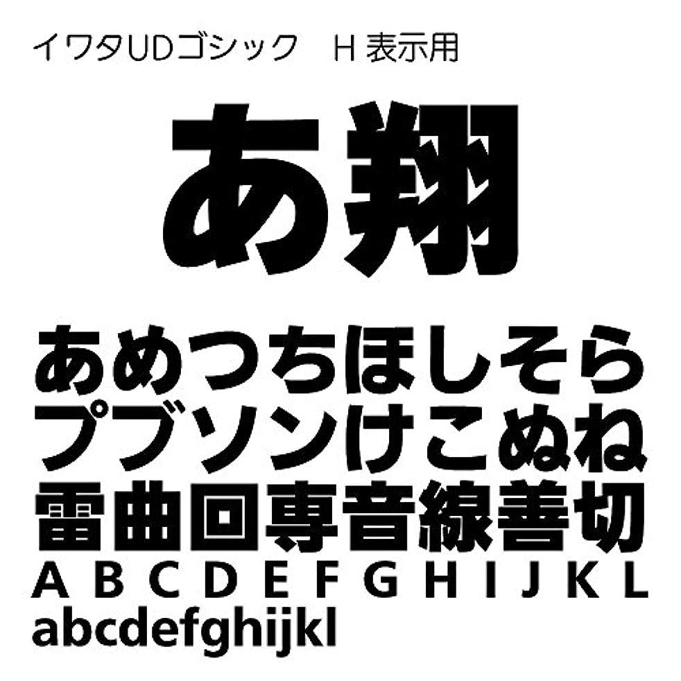 植木力バルクイワタUDゴシックH 表示用 Pro OpenType Font for Windows [ダウンロード]