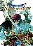 ドラゴンクエスト ユア・ストーリー DVD 通常盤[DVD]