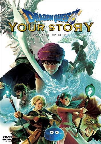 【ドラゴンクエスト ユア・ストーリー】感想|伝説の傑作ゲームがなぜ…?悪評の理由とよかった点(映画ネタバレ感想)