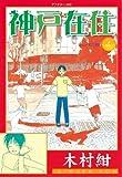 神戸在住(4) (アフタヌーンコミックス)